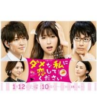 Dame na Watashi ni Koishite Kudasai 2 DVD (ซับไทย) จบ เคียวโกะ