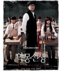 Nightmare Teacher 1 DVD (12 ตอนจบ) (ซับไทย) จบ