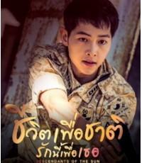Descendants of the Sun ชีวิตเพื่อชาติ รักนี้เพื่อเธอ 4 DVD (พากษ์ไทย+ซับไทย) ภาพมาสเตอร์ โมเสียงไทย