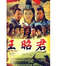 Legend Of Wang Zhao Jun หวังเจาจิน จอมนางกู้แผ่นดิน 6 DVD (31 ตอนจบ) ภาพมาสเตอร์ โมเสียงไทย