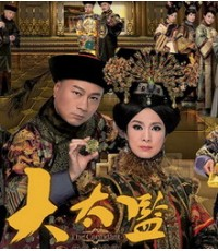 The Confidant ขันทีวังต้องห้าม 7 DVD (33 ตอนจบ) ภาพมาสเตอร์ โมเสียงไทย