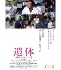 Reunion 1 DVD (ซับไทย) หนังญี่ปุ่น
