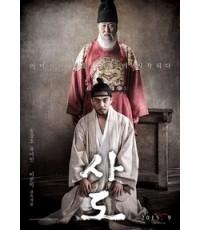 The Throne Sado 1 DVD (ซับไทย) หนังเกาหลี Yoo Ah-In, Moon Geun-Young