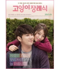 Cat Funeral (2015) 1 DVD (พากย์ไทย) หนังเกาหลี