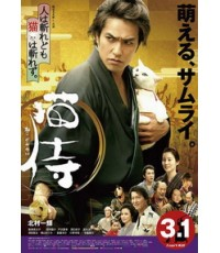Neko Samurai The Movie ซามูไรแมวเหมียว เดอะ มูฟวี่ 1 DVD [พากย์ไทย] หนังญี่ปุ่น