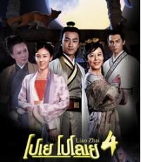 Liao Zhai 4โปเยโปโลเย 4 / 7 DVD (36ตอนจบ) ภาพมาสเตอร์ โมเสียงไทย