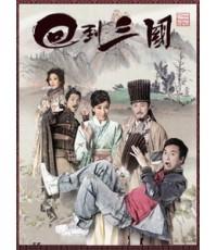 Three Kingdoms RPG ทะลุเวลาหาสามก๊ก 5 DVD (25 ตอนจบ) ภาพมาสเตอร์ โมเสียงไทย