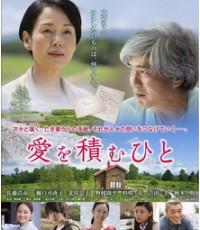 The Perals of the Stone Man : บ้านนี้มีแต่รัก 1 DVD (พากย์ไทย) หนังญี่ปุ่น