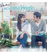 Doctors ตรวจใจเธอให้เจอรัก 5 DVD (20ตอนจบ) ภาพมาสเตอร์ โมเสียงไทย (พากษ์ไทย+ซับไทย)