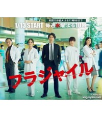 Fragile 2 DVD (ซับไทย) จบ