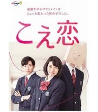 Koe Koi 1 DVD (12ตอนจบ) (ซับไทย) จบ