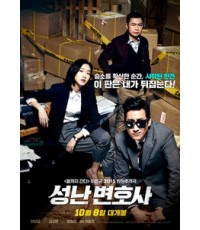 The Advocate : A Missing Body อัยการห่ามแตก 1 DVD (พากษ์ไทย) หนังเกาหลี