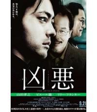 The Devil s Path : สาส์นลับ ฆาตกรโหด 1 DVD (พากษ์ไทย+ซับไทย) หนังญี่ปุ่น