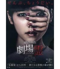 Ghost Theater : โรงละครซ่อนผี 1 DVD (พากษ์ไทย+บรรยายไทย) หนังญี่ปุ่น