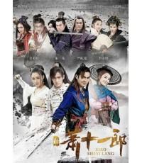 Xiao Shi Yi Lang - The Eleventh Son จอมโจรเซียวสืออีหลาง 2015 / 6 DVD (42ตอนจบ) ซับไทย จบ