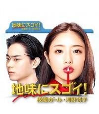 Jimi ni Sugoi! Kouetsu Girl Kouno Etsuko 2 DVD ซับไทย จบ