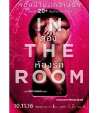 In The Room : ส่องห้องรัก (พากย์ไทย+ซับไทย) 20+