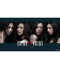 Detective vs. Detectives : นักสืบสาว ปะทะ นักสืบอธรรม 3 DVD ภาพมาสเตอร์ โมเสียงไทย ซี่รี่ย์ญี่ปุ่น