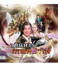 The Story of Liu Hal And Jinchan อภินิหารเทพหลิวไห่ 9 DVD (53ตอนจบ) ภาพมาสเตอร์ โมเสียงไทย