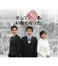 Soshite, Dare mo Inaku Natta 2 DVD (ซับไทย) จบ