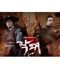 The Duo คู่ฟัดสะบัดแผ่นดิน 8 DVD (32ตอนจบ) ภาพมาสเตอร์ โมเสียงไทย (พากษ์ไทย+ซับไทย)