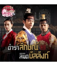 The Kings Face ตำราลักษณ์ ลิขิตบัลลังก์ 6 DVD (23ตอนจบ) ภาพมาสเตอร์ โมเสียงไทย (พากษ์ไทย+ซับไทย)