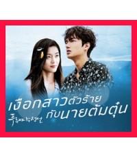 Legend Of The Blue Sea เงือกสาวตัวร้ายกับนายต้มตุ๋น 5 DVD (20ตอนจบ) พากษ์ไทย+ซับไทย