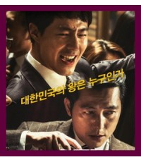 The KING (2017) 1 DVD ซับไทย (โจอินซอง,จองอูซอง) หนังเกาหลี