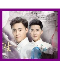 Till Death Tear Us Apart 2 DVD (ซับไทย) จบ ซีรี่ย์จีน Y