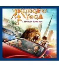 Kung Fu Yoga (2017) : โยคะสู้ฟัด 1 DVD (พากษ์ไทย+ซับไทย) หนังจีน