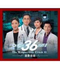 The Hippocratic Crush2 ทีมแพทย์กู้ชีพ2 / 6 DVD (30ตอนจบ) ภาพมาสเตอร์ โมเสียงไทย (ซีรี่ย์จีน)