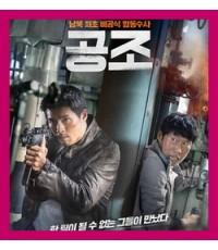 Confidential Assignment  1 DVD (ซับไทย) ฮยอนบิน,ยุนอา (หนังเกาหลี)