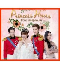 Princess Hours รักวุ่นๆ เจ้าหญิงจอมจุ้น 4 แผ่นจบ (เต๋า-เศรษฐพงศ์,แพตตี้)