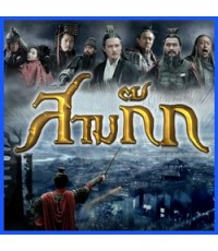 Three Kingdoms สามก๊ก 2010 (95 ตอนจบ) 19 DVD ภาพมาสเตอร์ โมเสียงไทย (พากย์ไทยช่อง 3)