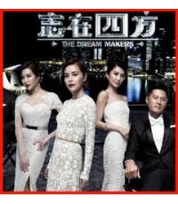 The Dream Makers สู่ฝันเมืองมายา 6 DVD (30ตอนจบ) ภาพมาสเตอร์ โมเสียงไทย (ซีรี่ย์สิงคโปร์)