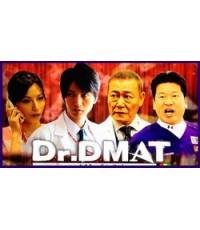 Dr.DMAT ดีแมทฝ่าวิกฤตทีมแพทย์กู้ภัย 3 DVD ภาพมาสเตอร์ โมเสียงไทย