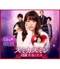 Sumika Sumire 2 DVD ซับไทย (จบ)