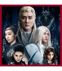 Ice Fantasy อัศจรรย์ศึกชิงบัลลังก์น้ำแข็ง 13 DVD (62ตอนจบ) ภาพมาสเตอร์ โมเสียงไทย