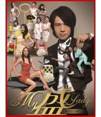 Bounty Lady ก๊วนกะล่อนอ้อนรัก 4 DVD (19 ตอนจบ) ภาพมาสเตอร์ โมเสียงไทย