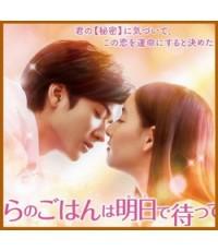 Bokura no Gohan wa Ashita de Matteru 1 DVD ซับไทย (หนังญี่ปุ่น)