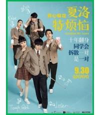 Goodbye Mr.Loser 1 DVD (ซับไทย) หนังจีน