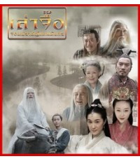 Lao Zi Chuan Qi เล่าจื๊อ จอมปราชญ์แดนมังกร 7 DVD (33ตอนจบ) ภาพมาสเตอร์ โมเสียงไทย