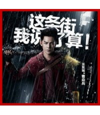 Rakshasa Street 3 DVD (24ตอนจบ) ซับไทย จบ