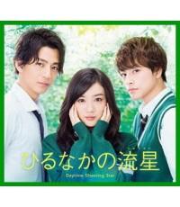 Hirunaka no Ryuusei / Daytime Shooting Star 1 DVD ซับไทย (หนังญี่ปุ่น)