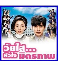 Saving My Stupid Youth วัยใส หัวใจมิตรภาพ 2 DVD ภาพมาสเตอร์ โมเสียงไทย