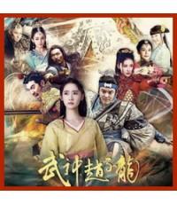 God of War Zhao Yun จูล่ง ขุนพลเทพสงคราม 12 DVD (60ตอนจบ) ภาพมาสเตอร์ โมเสียงไทย