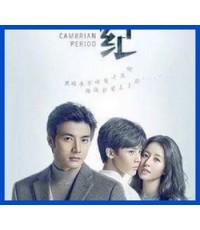 Cambrian Period 4 DVD (24 ตอนจบ) ซับไทย (จบ) Mike He, Zhou Yutong, Neo