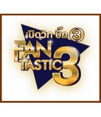 เปิดวิกบิ๊ก 3 Fantastic 3 (06-02-2018) 1 DVD
