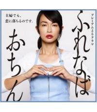 Furenaba Ochin 1 DVD (8 Epจบ) ซับไทย (จบ)