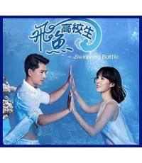 Swimming Battle ฉลามหนุ่ม...ว่ายเพื่อฝัน 6 DVD (18ตอนจบ) ภาพมาสเตอร์ โมเสียงไทย (ซีรี่ย์ไต้หวัน)